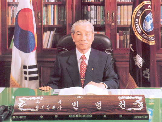 3rd~6th President <strong>Dr. Byung Chun Min</strong>